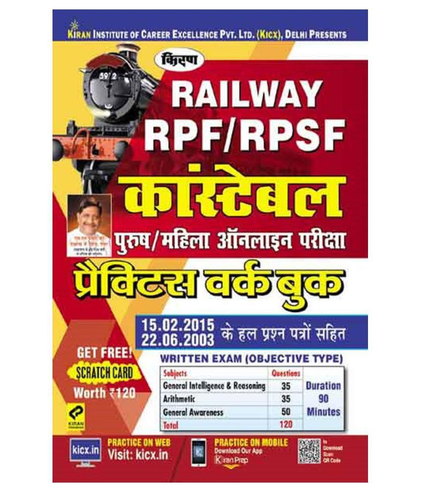 Kirans Railway Rpf Rpsf Constable And Si Male Female Online Exam Practice Work Book Hindi