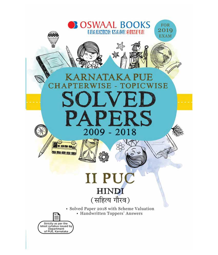 Oswaal Karnataka PUE Solved Papers II PUC Hindi (For March