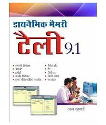 Dynamic Memory Tally 9 1 Hindi(PB)