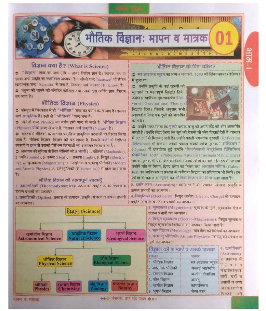 GYAN VIGYAN (SCIENCE BOOK) (coloured printed) complete science book in  Hindi (biology , physics , chemistry ,) NCERT BASED BOOKS Most useful for