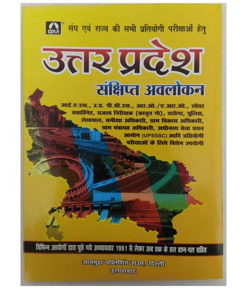 Uttar Pradesh General Knowledge 2018 (156 Pages) in Hindi (useful for UPPSC  UPSC IAS POLICE RAILWAY SSC BANK etc)
