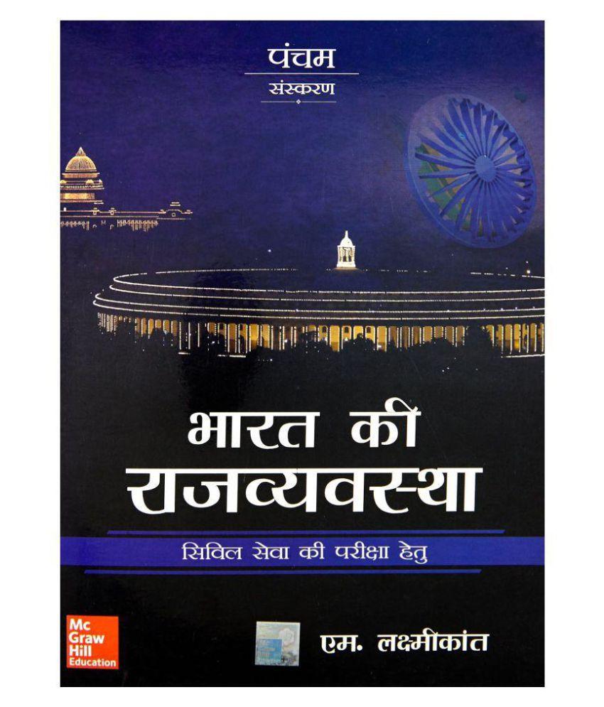Bharat Ki Rajvayvastha Paperback – 29 Nov 2016 by M. Laxmikanth  (Author)