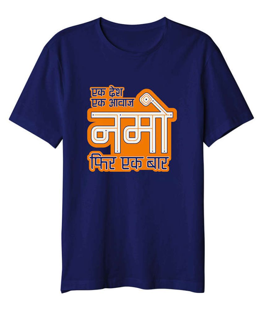 NaMo Merchandise Multi Half Sleeve T-Shirt Pack of 1