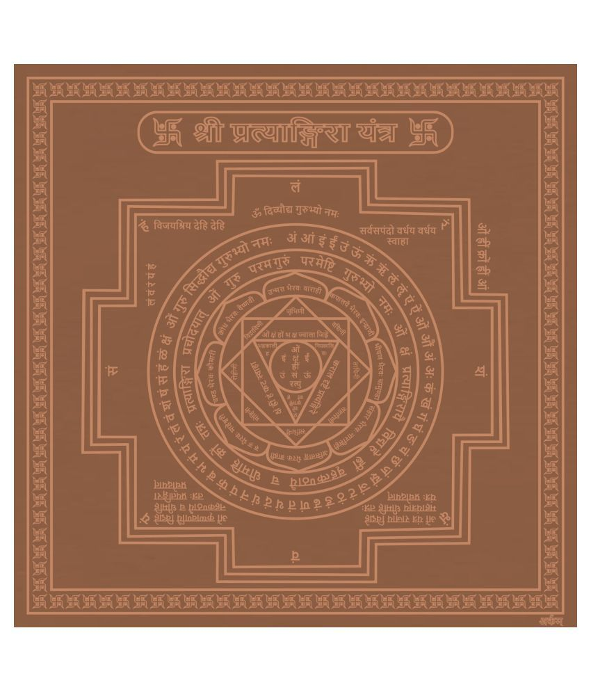 ARKAM Pratyangira Yantra - Copper (For protection against black magic) - (4x4 inches, Brown)