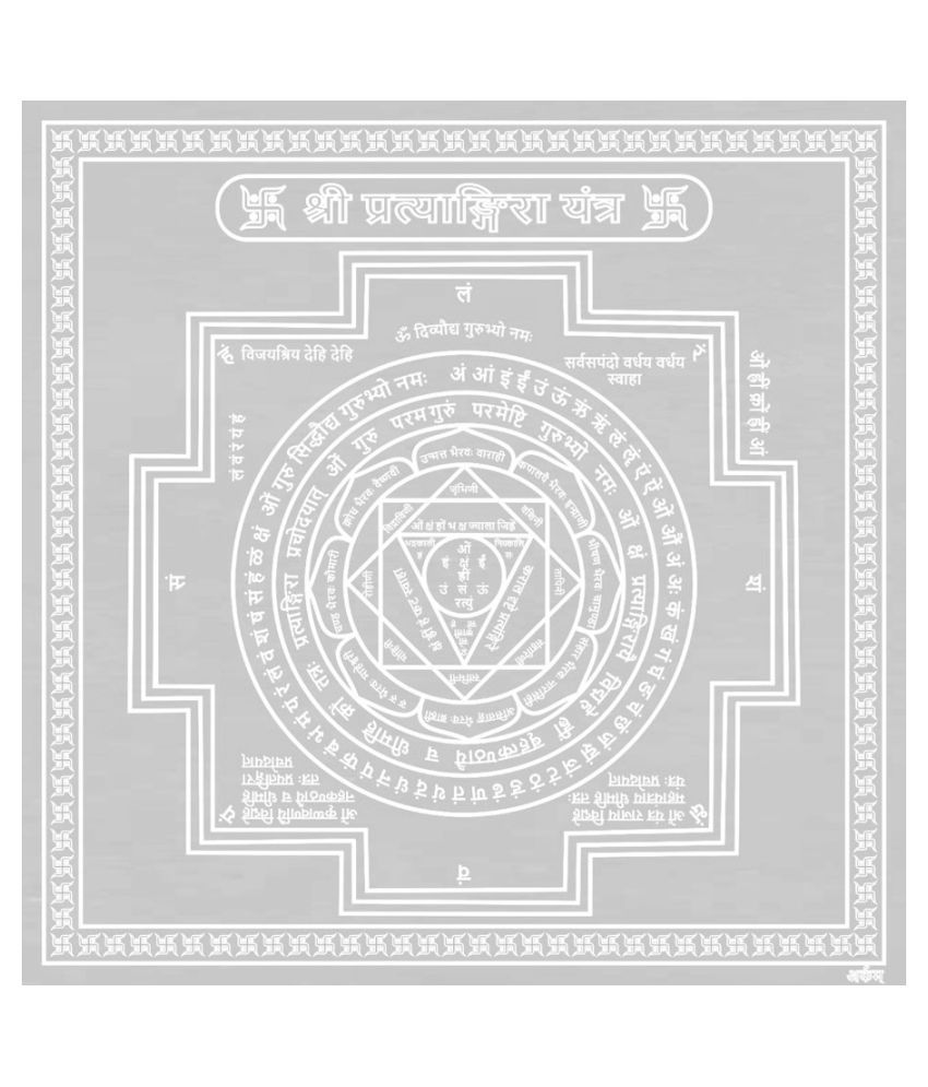 ARKAM Pratyangira Yantra - Silver Plated Copper (For protection against black magic) - (4x4 inches, Silver)