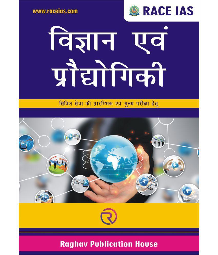 Science & Tech (Advance) Hindi - By RACE IAS