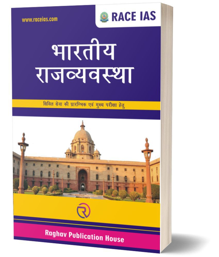Indian Polity Hindi Medium for IAS / PCS prelims & mains exam