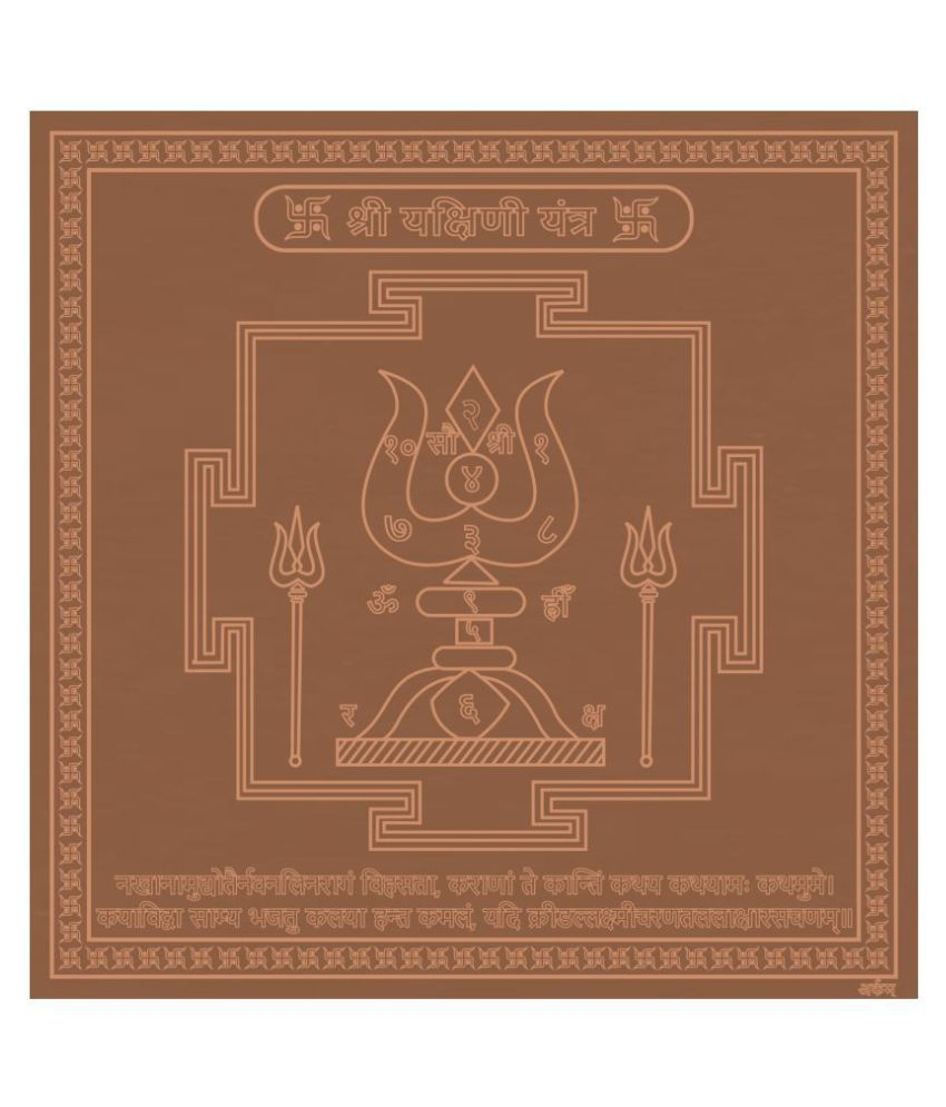 ARKAM Yakshini Yantra - Copper (For fulfilling your desires) - (4x4 inches, Brown)