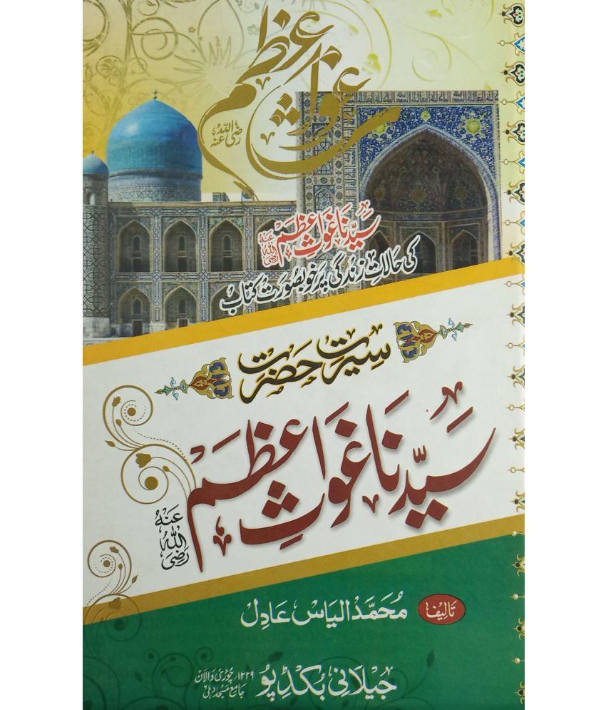 Sirate Hazrat Saiyadona Ghaus e Azam History and status of him