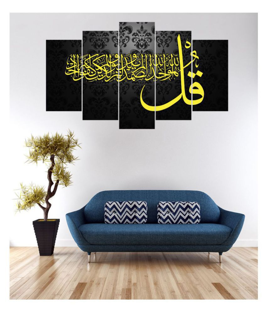 Rahman's Design & Shines Islamic wall Painting Qul hu allah hu alahd MDF Painting With Frame