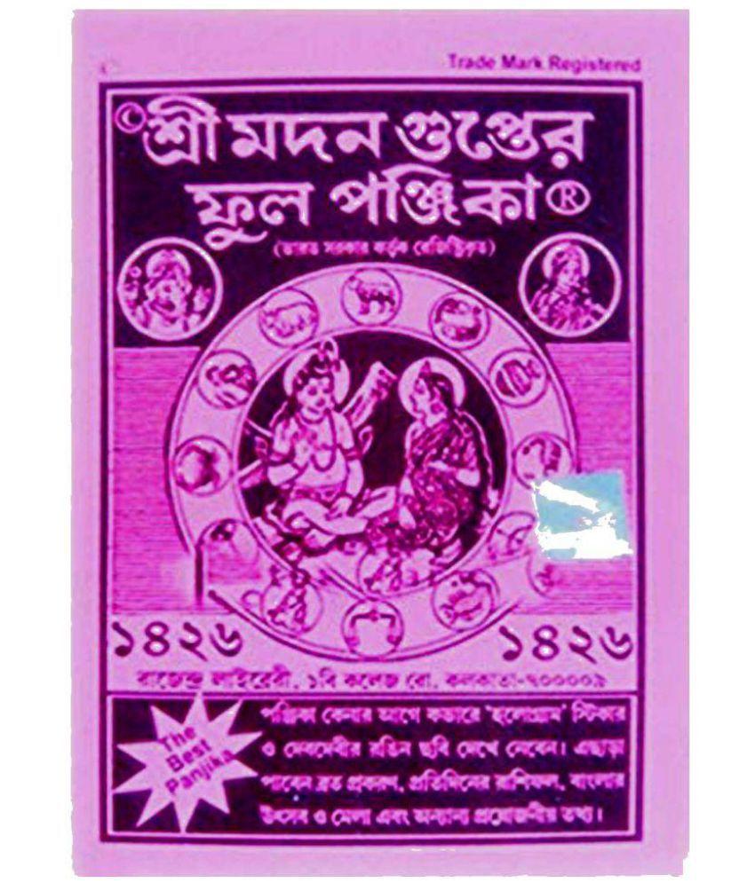 Bengali Sri Madan Gupta Full Panjika ( Bengali 1426) ( English 2019-2020)