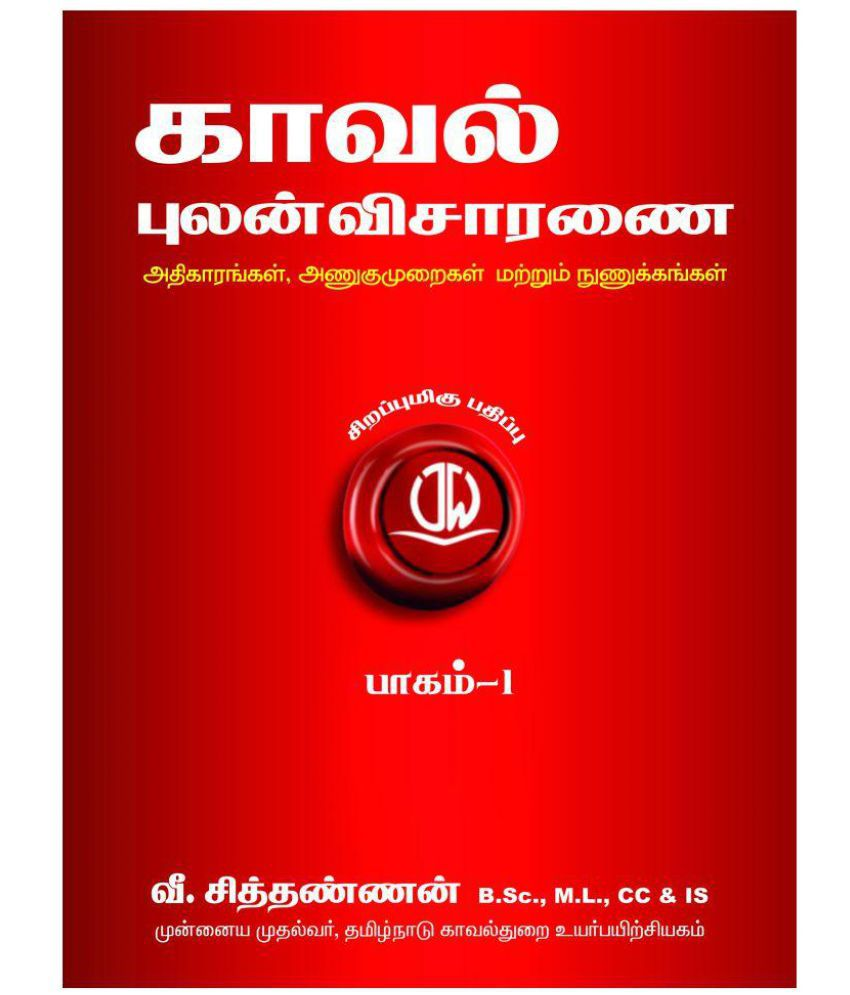 In Tamil - Police Investigation - Powers, Tactics and Techniques  (Vol 1& 2 combined)
