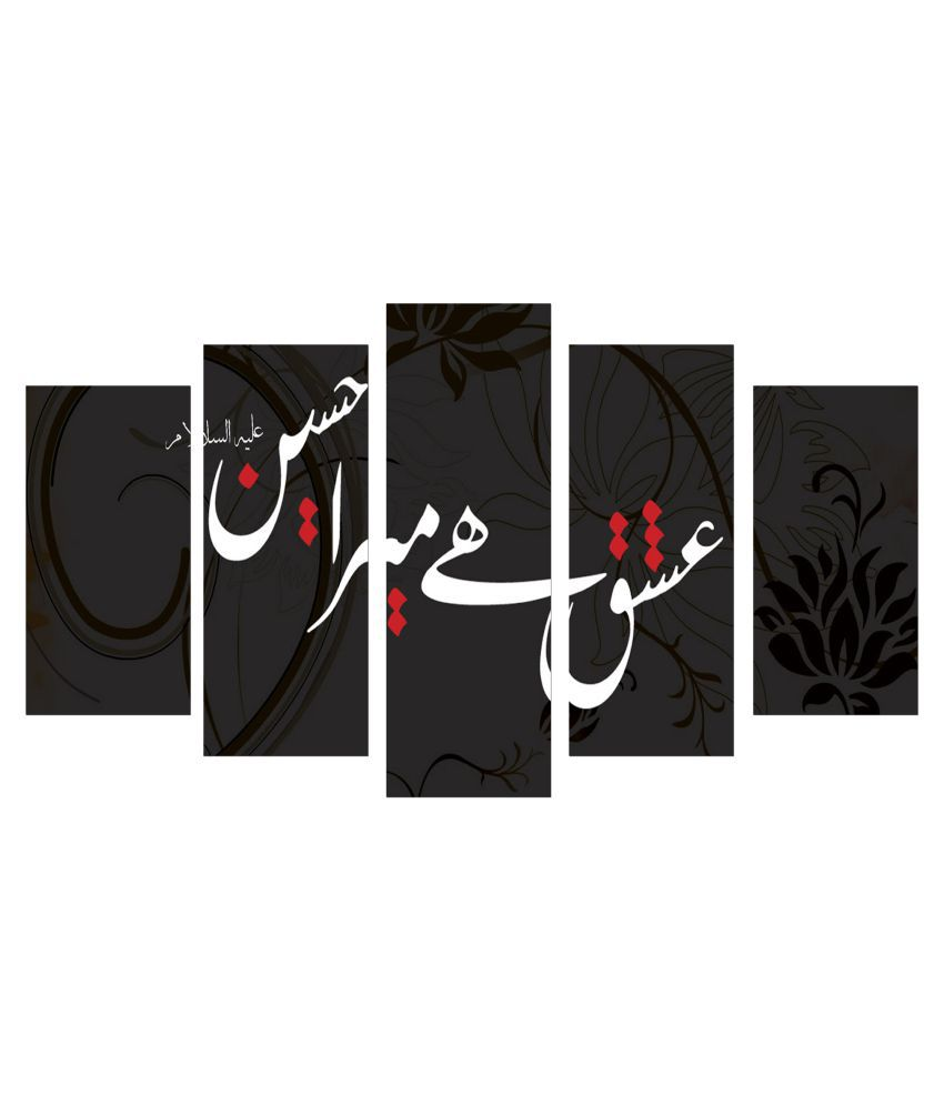 Rahman's Design & Shines Rahman's Design & Shines (Ishq hai mera Hussain) set of 5 Frames MDF MDF Painting With Frame
