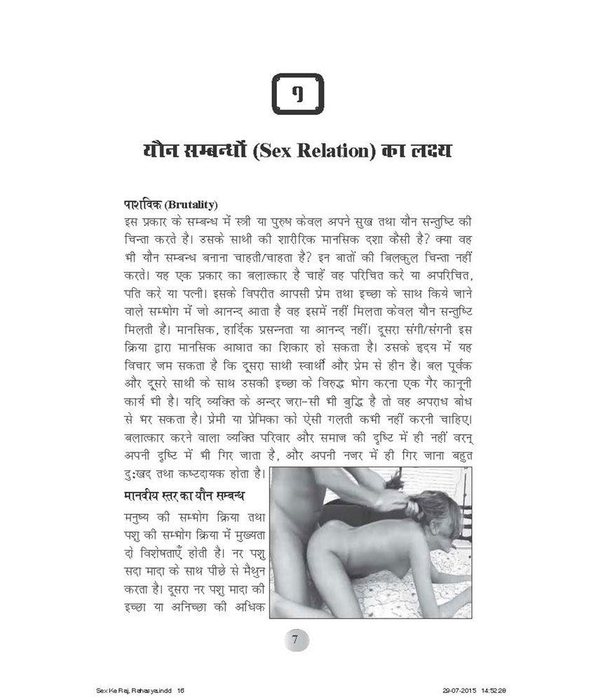 Raj Sex