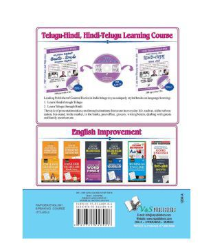 Rapidex English Speaking Course Telugu With Cd Buy Rapidex English Speaking Course Telugu With Cd Online At Low Price In India On Snapdeal