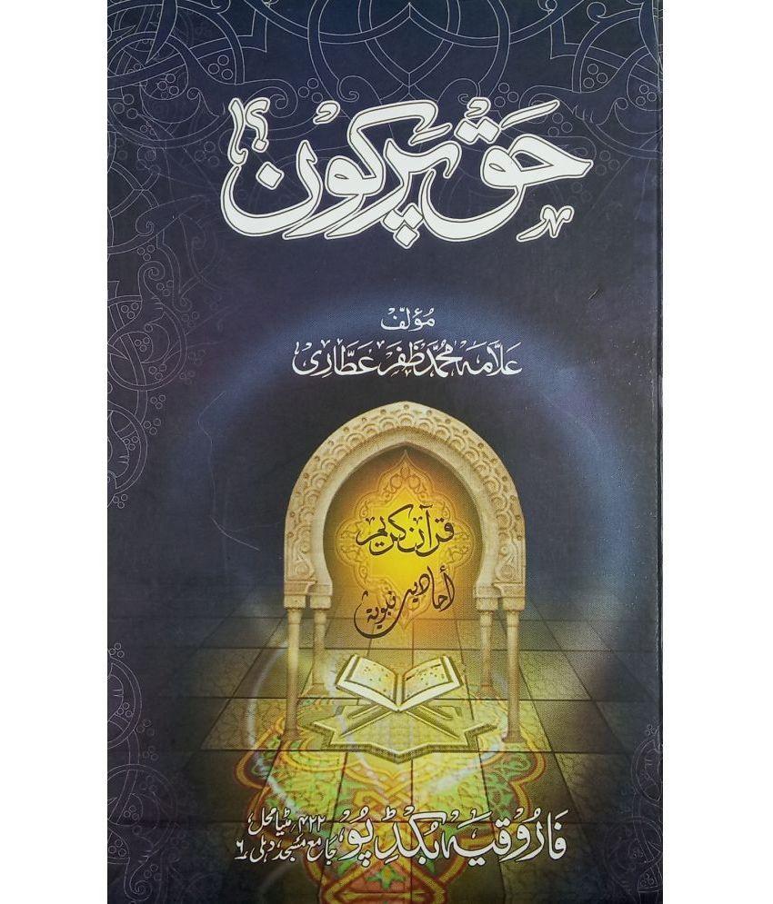 Haq par Kaun Urdu who is on right path