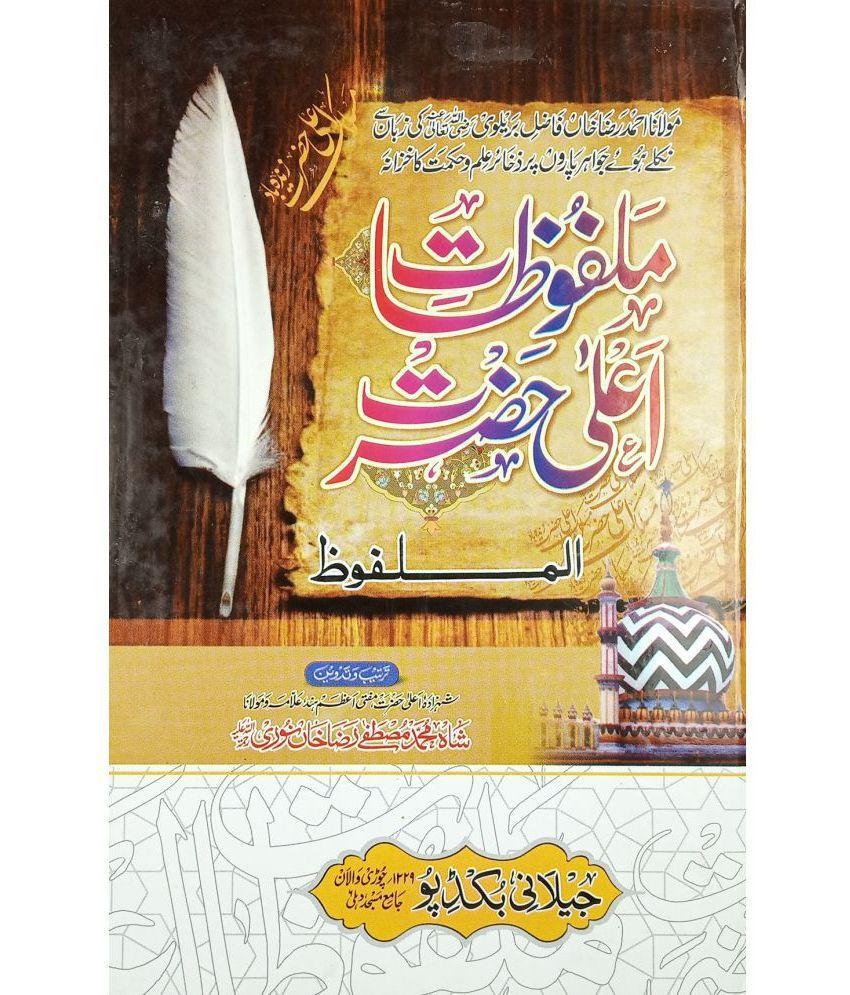 Malfuzat Ala Hazrat Almalfuz Urdu speeches of imam ahmad raza