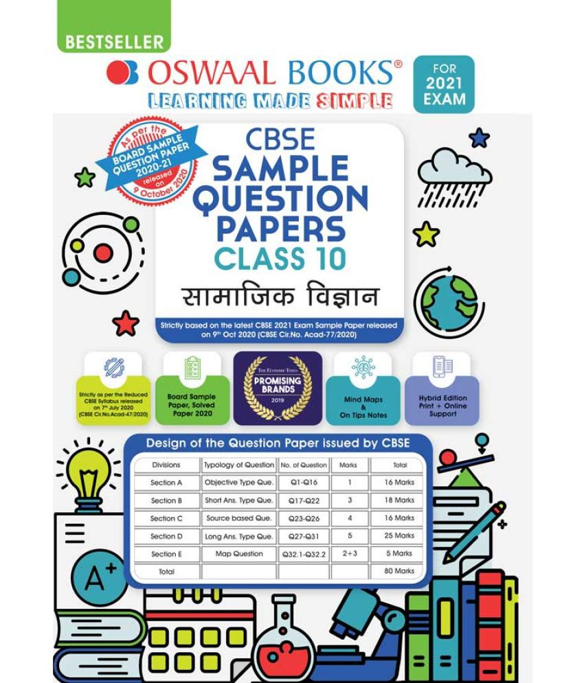 Oswaal CBSE Sample Question Paper Class 10 Samajik Vigyan (Reduced Syllabus for 2021 Exam)