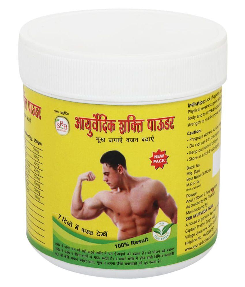 SRB Ayurveda India 120 Powder 150 gm
