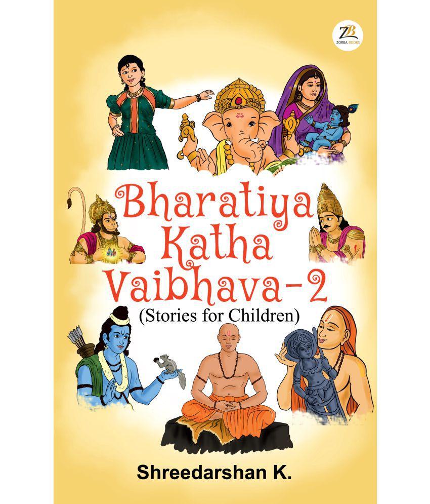 Bharatiya Katha Vaibhava 2